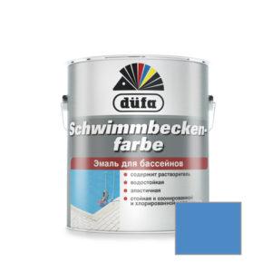 Эмаль Dufa SCHWIMMBECKENFARBE для бассейнов голубая 2,5 л