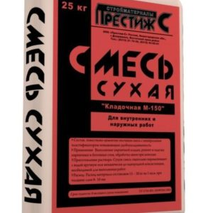 Кладочная смесь М-150 Престиж 25 кг